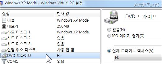 Windows XP Mode에서 공유할 DVD 드라이브가 설정되어 있습니다. ISO 이미지를 바로 읽어 들일 수 있게 되어 있네요