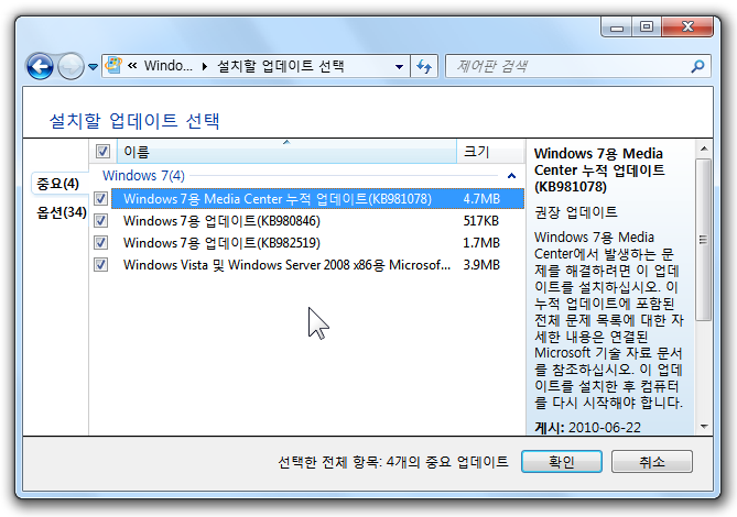 2010-06-24_windows_update_list