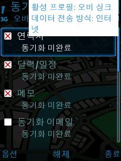 노키아 6210s 동기화 - 현재 활성된 프로필 보여주는 화면 by Ara