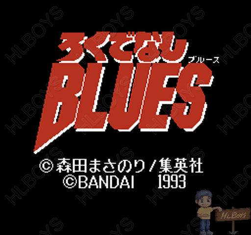 HLBOYS의 고전게임 :: [NES] 로쿠데나시 블루스