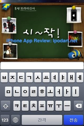 아이폰 아이팟터치 아이패드 소셜 게임 그림으로 말해요