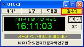 UTCk3.1 감추기-돌82넷