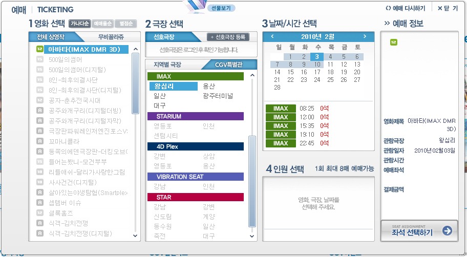 왕십지 CGV 영화 아바타 아이맥스 2월 3일 예매현황
