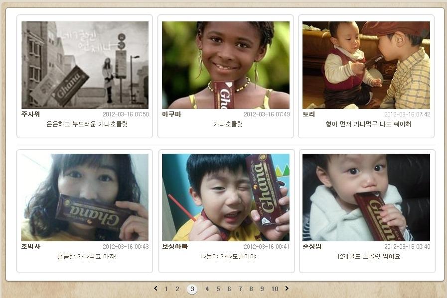 가나초콜릿, 롯데제과 이벤트 페이스북, 가나 모델처럼 사진찍기, 가나 초콜릿 이벤트, 나이키 루나, 미니고데기, 가나 CF, 가나초콜릿 CF, 역전 야매요리, 가나초콜릿 이미연,