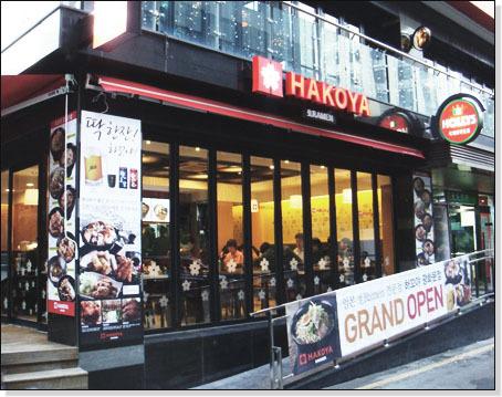 hakoya프랜차이즈음식점창업외부사진