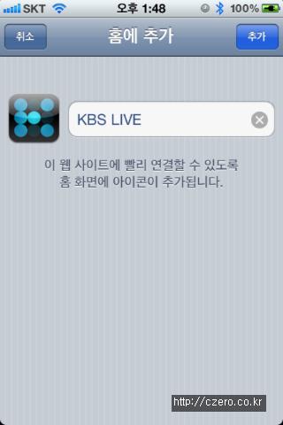 KBS LIVE 추가 화면