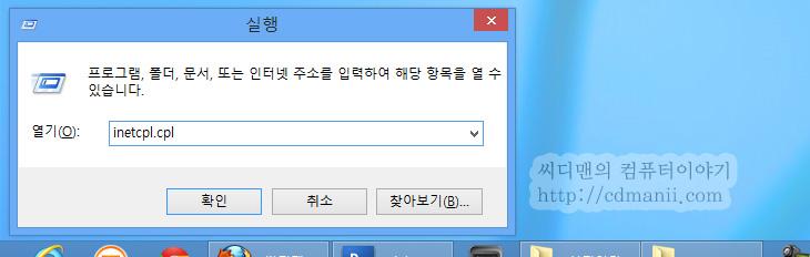인터넷 익스플로러 오류, 해결 방법, 처음 상태로 돌리기, 오류, IT, Internet Explorer, 인터넷 익스플로러9, 윈도우7, 윈도우8, 복원,인터넷 익스플로러 오류 해결 방법 처음 상태로 돌리기 갑자기 알지 못하는 에러가 뜨고 닫혀버릴 때가 있습니다. 이럴 때 인터넷 익스플로러 오류 해결 방법을 제시합니다. 처음 상태로 돌리는 것이죠. 간단한 방법으로 원래상태로 돌려버릴 수 있습니다. 인터넷 익스플로러 오류는 사실 너무 다양합니다. 어떤 페이지에 문제가 있을 때도 문제가 생길 수 있고, 또는 ActiveX 등이 잘못설치되어서 문제를 일으키기도 하죠. 사실 이런 문제는 답이 복잡할 수 도 있습니다. 이런 이유로 컴퓨터 운영체제를 한번 백업해놓는게 좋기도 하죠. 제 경우에는 트루이미지로 백업을 해놓는 편인데요. 이외에는 윈도우 복원 시점을 만들어놓는것도 도움은 되죠. 용량을 괜히 차지하거나 그러기도 하지만, 이런 문제가 발생시에 손쉽게 돌릴 수 있는 방법이기도 하니까요. 하지만 이런 백업의 과�