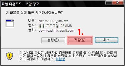 NetFx20SP2 xexe