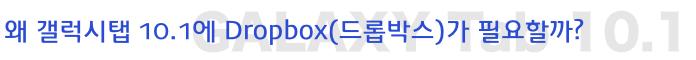 갤럭시탭 10.1, 갤럭시탭, 갤럭시탭10.1, 드롭박스, Drop Box, 안드로이드 어플, 무료 어플
