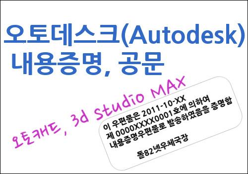 오토데스크(Autodesk)사 법무법인의 소프트웨어 내용증명, 공문