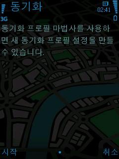 노키아 6210s 동기화 - 새 프로필 동기화 설정 by Ara