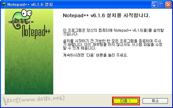 Notepad++ 설치 시작