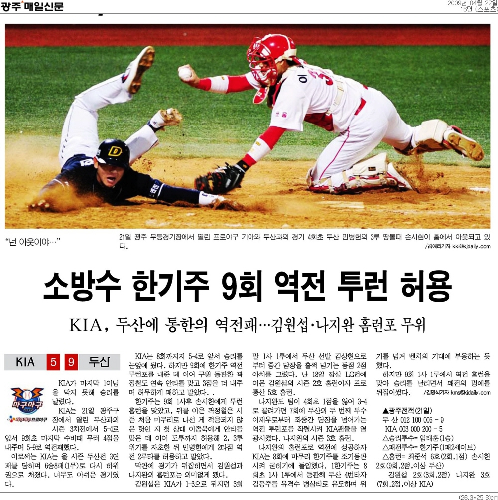 신문스크랩 광주매일신문