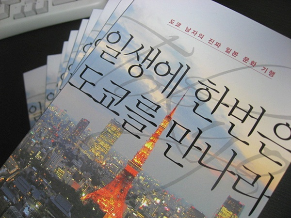 해외에 팔린 내 책, 일생에 한번은 도쿄를 만나라!