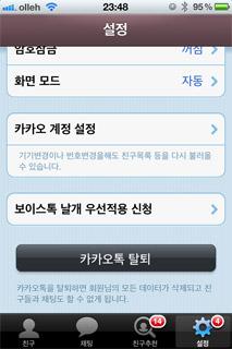 카카오톡 보이스톡 (KakaoTalk VoiceTalk) 베타테스터 신청 방법