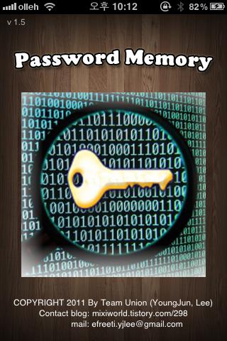 패스워드 메모리 (Password Memory)