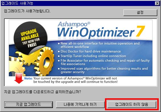 설치한 뒤 One-Click-Optimizer 첫 실행 화면 2