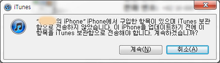 아이튠즈 업그레이드
