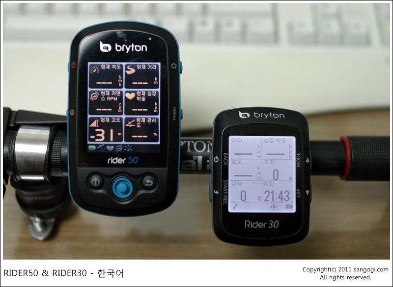 RIDER 50 & RIDER30 - 한국어