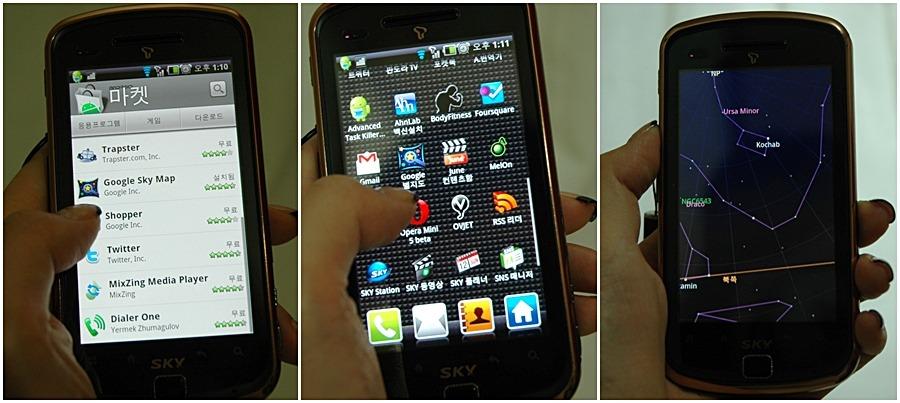 SKT, 라라윈 핸드폰, 멋진 핸드폰, 모바일 인터넷, 무선 인터넷, 스마트폰, 스마트폰 기능, 스카이 안드로이드 시리우스, 스카이 팬택, 스카이 핸드폰, 시리우 스, 시리우스 배경화면, 시리우스폰, 시리우스폰 기능, 시리우스폰 바탕화면, 시리우스 폰 어플, 시리우스폰 인터넷, 신상핸드 폰, 안드로이드, 안드로이드폰, 안드로이 안, 트위터 핸드폰, 팬택, 팬택 스카이, 팬택 스카이 안드로이드 시리우스폰, 핸 드컴, 핸드폰 기능, 핸드폰 트위터, IM-A600S, 피처폰, 스마트폰 제약점, 시리우스폰 폰트, 시리우스 폰 벨소리, 시리우스폰 설정, 시리우스 폰 환경설정, 구글 스카이맵, 스마트폰 주 용도, 스마트폰 블로그, 스마트폰 트위터, 스마트폰 이메일, 어플 설치하는 방법, 시리우스폰 어플설치, 시리우스 폰 어플 다운,