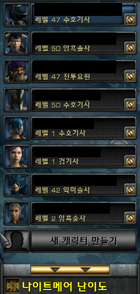 헬게이트 캐릭터 레벨