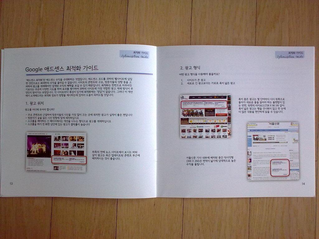 구글 애드센스 안내 책자 13-14쪽 by Ara