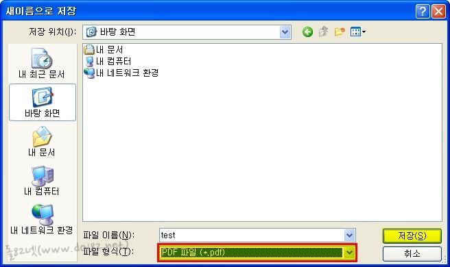 PDF 파일로 변환