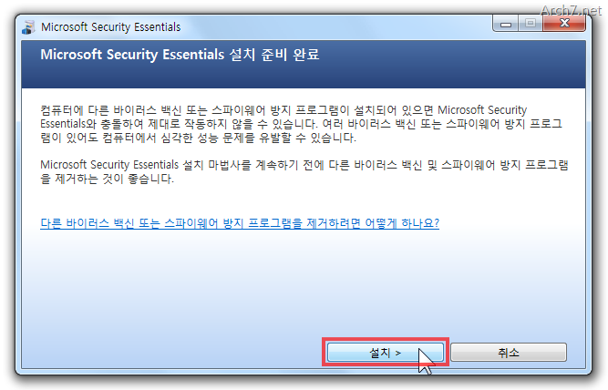 microsoft_security_essentials_kor_4