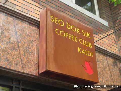 [홍대입구] 참숯으로 볶은 진한 커피의 매력 _ 서덕식 커피 클럽 칼디(KALDI)