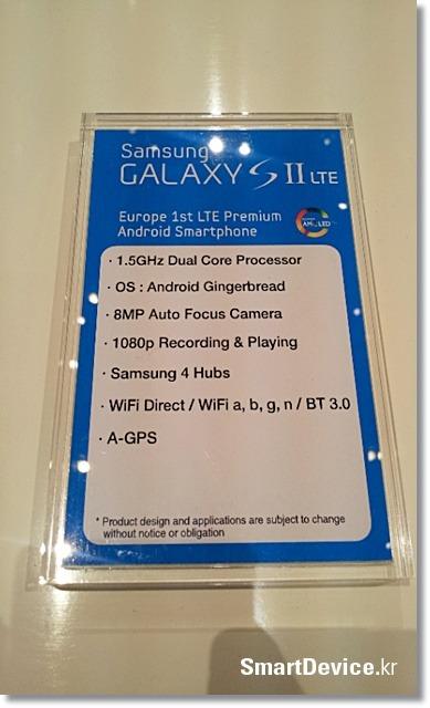 IFA 2011, 갤럭시S2 LTE, 갤럭시 M, 갤럭시 W, 갤럭시 R, 갤럭시 Y, 셀록스, 갤럭시S2