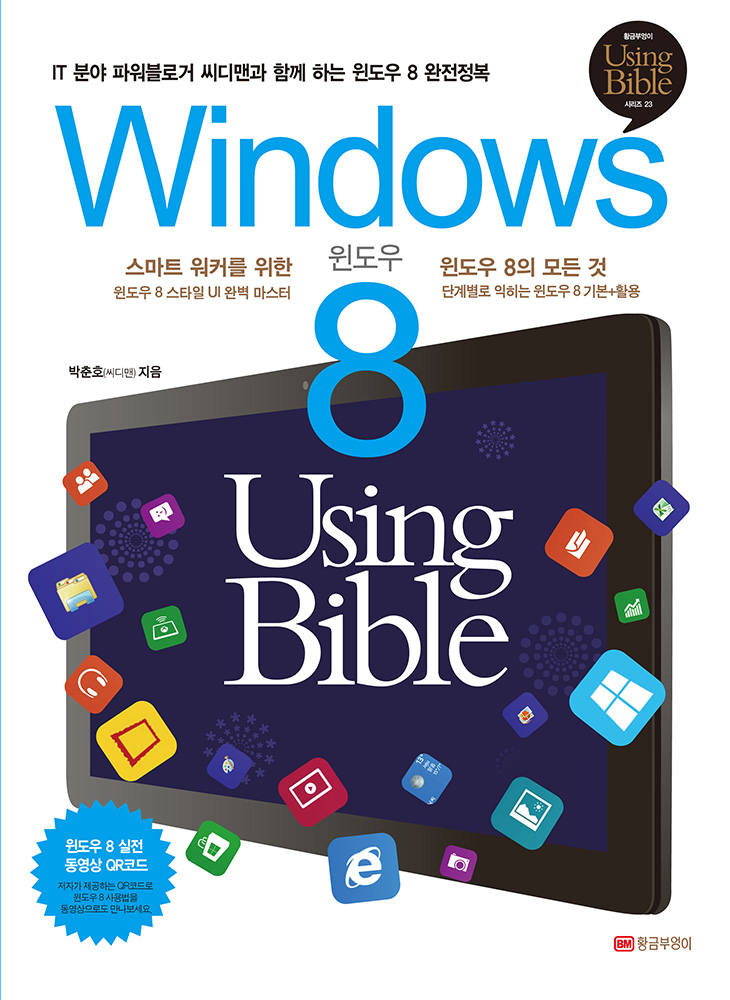 윈도우8 책, Windows 8 Using Bible, 윈도우8, Windows 8, 윈도우 8, 윈도우 9, IT, 리뷰, 후기, 책, 발행, 발간,윈도우8 책을 열심히 준비해서 드디어 나왔네요. 황금부엉이 Windows 8 Using Bible 이름으로 제 첫책이 나왔습니다. 그동안 준비해온 시간들이 머리속에 스쳐지나가고 뿌듯하기도 하네요. 윈도우8 운영체제를 사용하면서 제가 알려주고 싶은 부분을 가능하면 책에 많이 넣으려고 노력했습니다. 쉽게 시작하고 뒤에는 정말 도움될만한 정보를 주려고 했구요.  윈도우8은 얼핏보면 처음 시작화면만 변경된듯보이나 실제로 써보면 편하게 바뀐점이 많습니다. 대략 적어보면 계정 동기화를 통해서 즐겨찾기나, 바탕화면, 설정등이 항시 백업이 됩니다. 이것을 Microsoft 계정을 이용하기 때문에 가능한것인데요. 새로 운영체제를 설치하거나 또는 다른 컴퓨터나 노트북에서도 로그인만 하면 모든 설정이 동기화가 되어서 바로 딱 셋팅이 됩니다. 실제로 해보면 이것 괜찮네 하는 생각이 듭니다.  참바에 시작을 넣어버렸습니다. 시작버튼이 없어서 많은 사용자들이 트윅을 해서 만들기도 하고 하지만 참바는 참 많은 기능을 수행합니다. 정말 참 매력적인 부분인데요. 설정부분이나 파일, 앱에서 모든 부분을 검색을 해줄 수 있습니다. 뭔가 찾아야할 때 검색을 해보면 아 이거 편하네 하는 생각이 듭니다. 뭐든 검색하면 바로 모두 다 검색해서 보여줍니다.  모빌리티 센터 메뉴나, 기존에는 어려웠던 설정을 좀더 간단히 들어갈 수 있는 부분들도 좋아졌습니다. 이전에는 복잡하게 설명했어야하는 실행도 지금은 키 두번만 누르면 실행이 됩니다. 이 외에도 Windows to go와 BitLocker , 사진암호, 저장소 공간 등 새로생긴 재미잇는 기능이 많습니다. 이것은 책으로도 알아보세요.