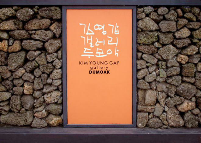제주도 김영갑 갤러리 두모악