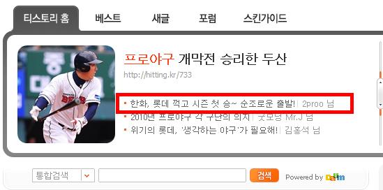 대전야구장, 2010년 대전한밭야구장 개막전 한화, 롯데 꺽고 시즌 첫 승~ 순조로운 출발!!