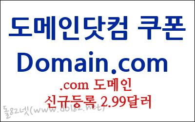 도메인닷컴(Domain.com) 쿠폰 - .com 신규등록 2.99달러