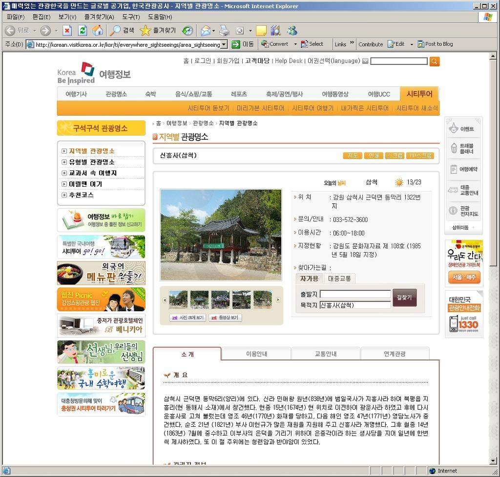 한국관광공사 신흥사