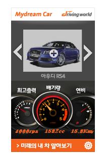 SK 엔크린 위젯 상세정보 보기
