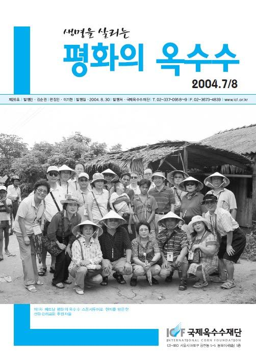 국제옥수수재단의 소식지 26호