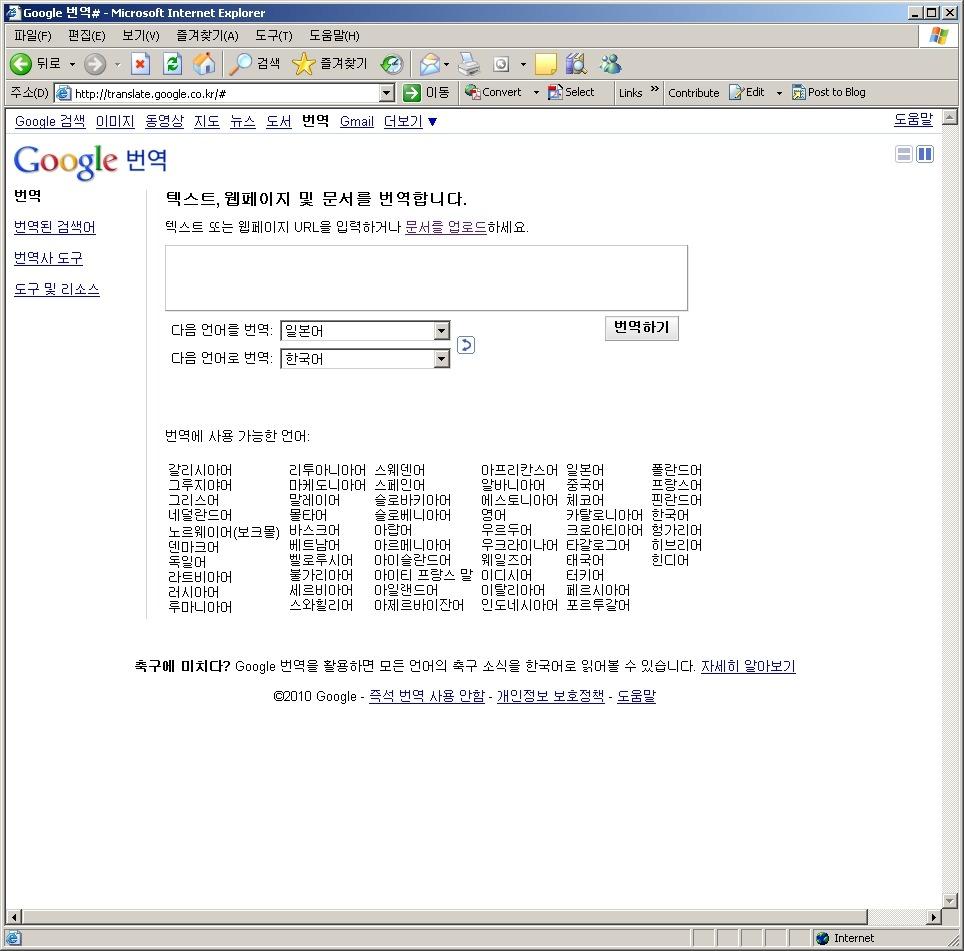 google 번역