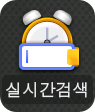 real_time_search