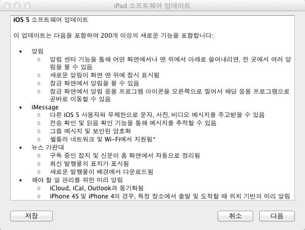 iOS 5 Update