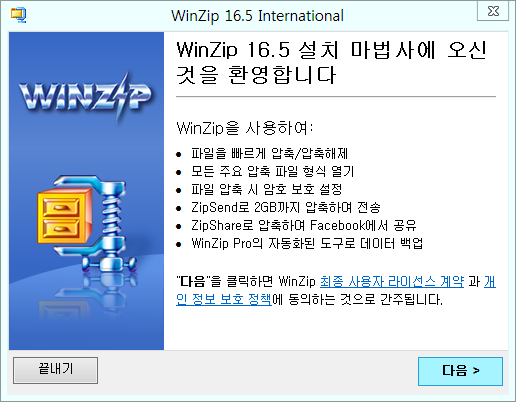 WinZip_16_5_for_Win8_4