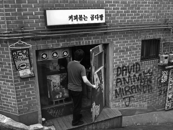 홍대 핸드드립 카페 <커피볶는 곰다방> 유적지 탐방