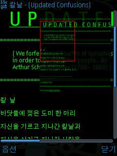 마이크로블로깅인 텀블러를 노키아 6210s의 웹브라우저로 표시한 모습