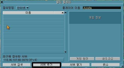 [TTD] 멀티플레이 서버 열기