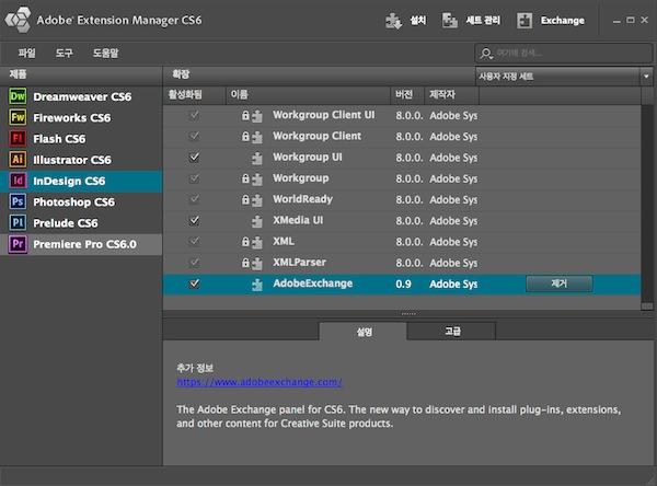어도비 익스체인지(Adobe Exchange) CS6