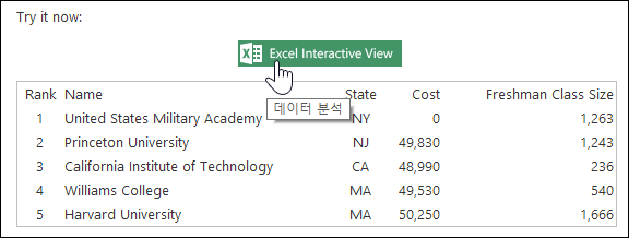 excel_2013_button_01