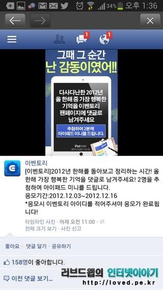 아이패드 미니 경품 이벤트 페이스북 담벼락 참여