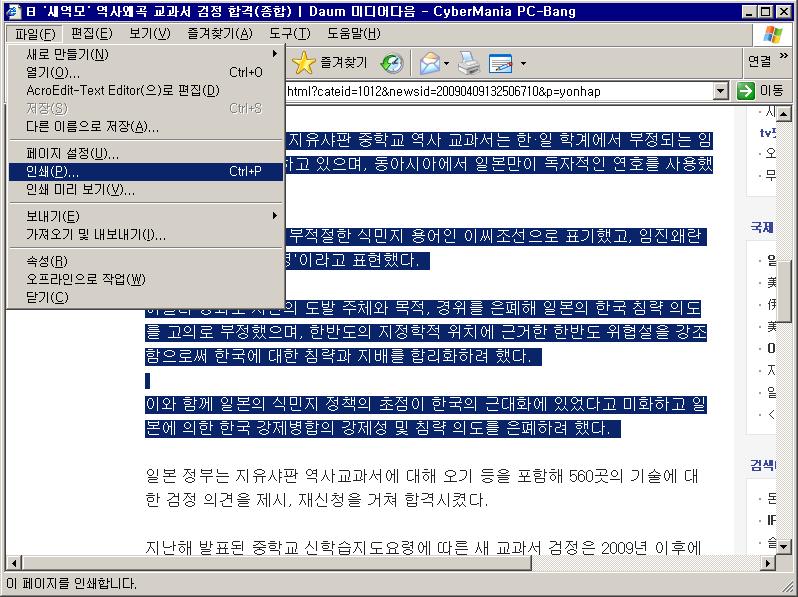파일 메뉴에서 인쇄 선택