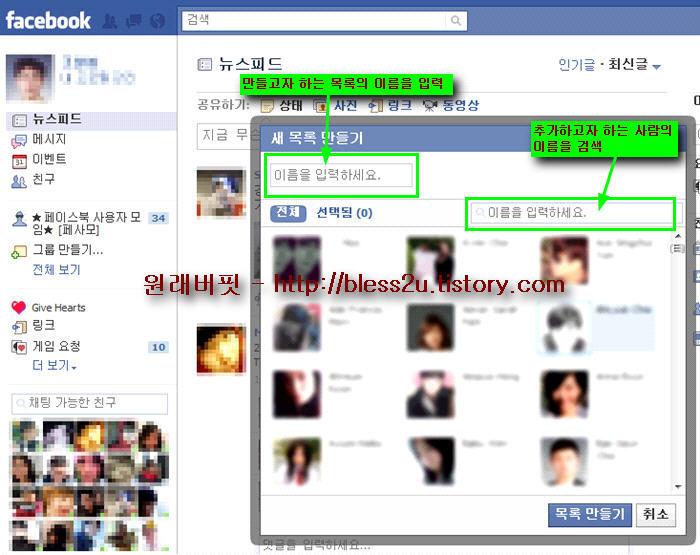 페이스북 ( facebook ) 친구 목록 만들기
