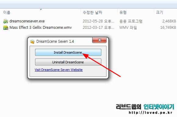 윈도우7 동영상 바탕화면 사용법. 윈도우7에서 드림씬 기능을 깨워주는 무료 프로그램 드림씬세븐 설치